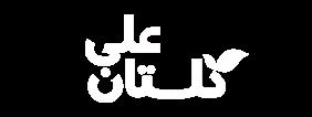 وبلاگ گلستان علی اردبیل